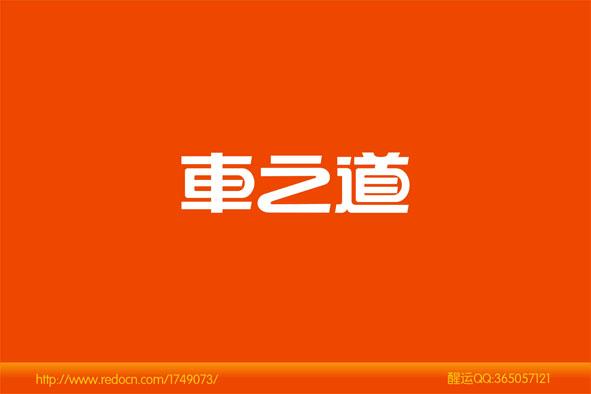 087车之道形象设计.jpg