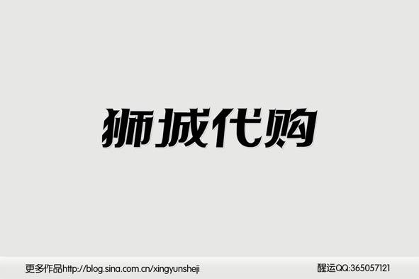 069狮城代购字体设计.jpg