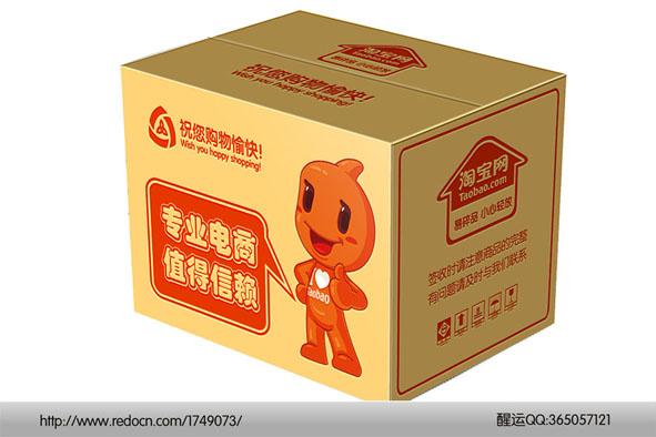 024淘宝专用外包装包装设计.jpg