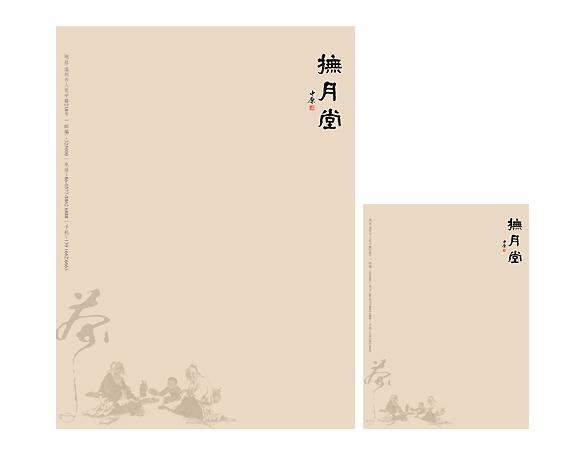抚月堂茶馆2.jpg