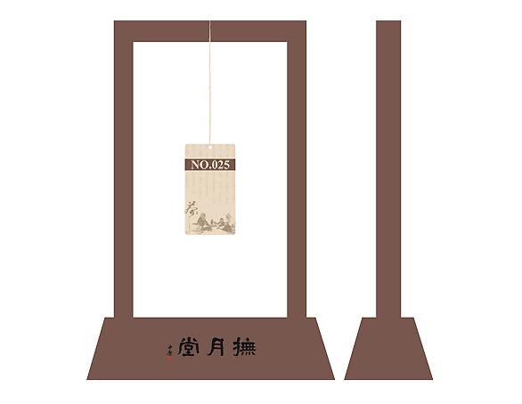 抚月堂茶馆8.jpg