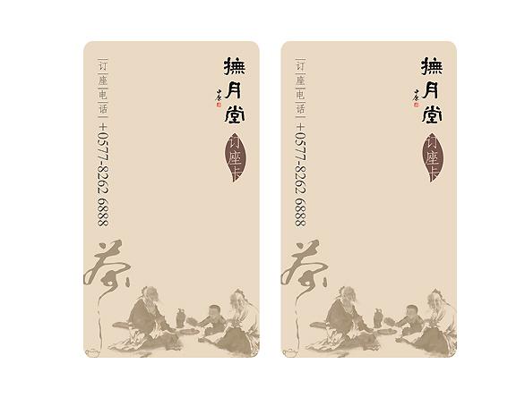 抚月堂茶馆10.jpg