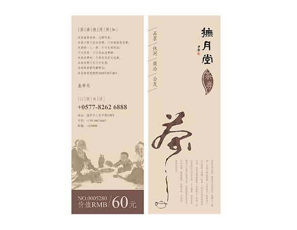 抚月堂茶馆9.jpg