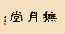 抚月堂茶馆3.jpg