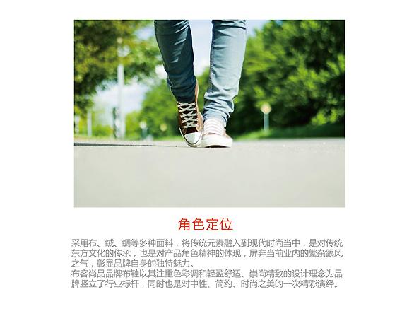 布鞋品牌形象9.jpg