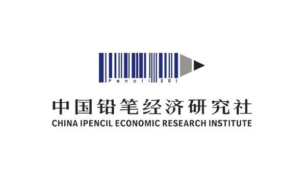中国铅笔经济研究社1.jpg