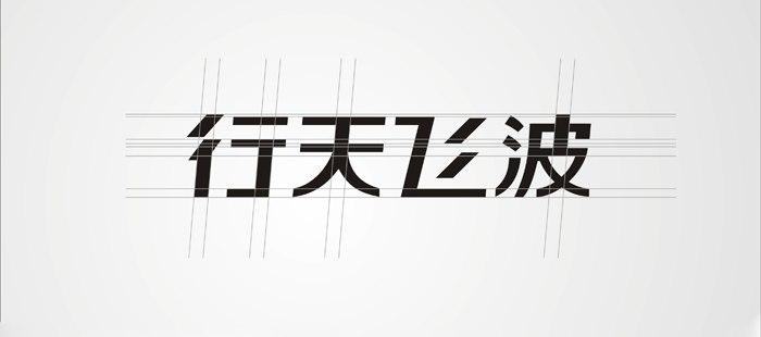 行天飞波_2.jpg