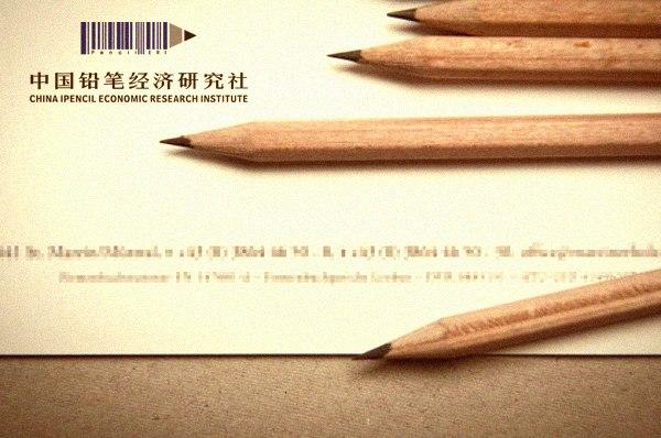 中国铅笔经济研究社2.jpg