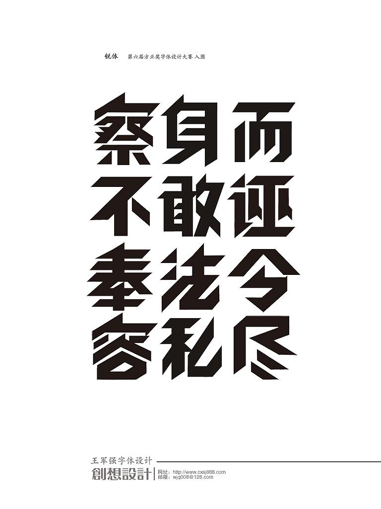 第六届方正字体大赛的参赛作品