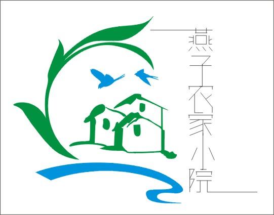 燕子农家小院标志设计 标志 原创设计 第一设计网 全球人