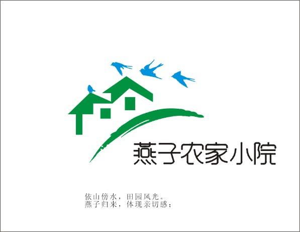 燕子农家小院标志设计 关键词: 燕子 农家 小院 标志 设计