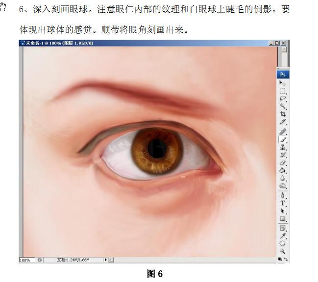 ps眼睛画法_sunowus_新浪博客