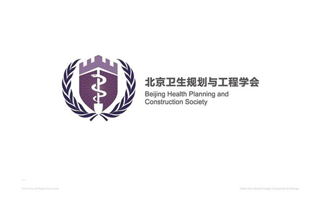 4北京卫生规划与工程学会.jpg