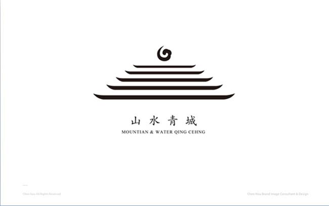 2山水青城标志设计.jpg