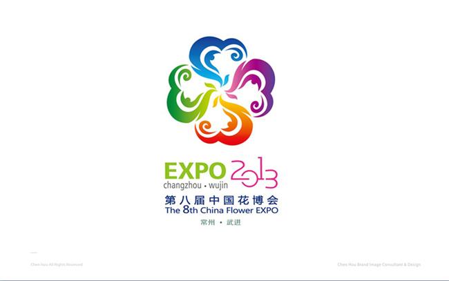 第八届中国花卉博览会入围50强.jpg