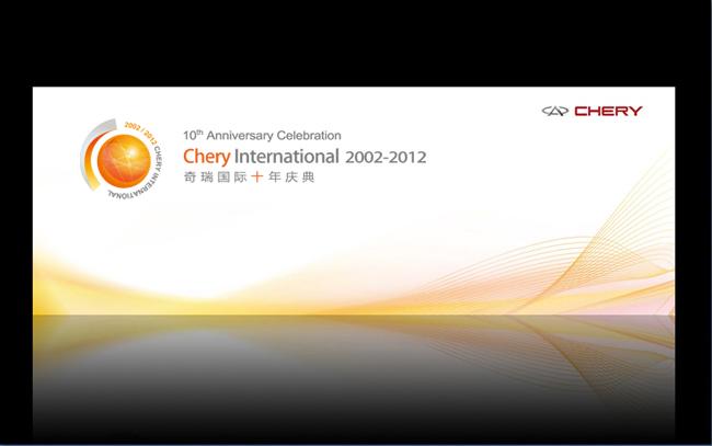 奇瑞国际十周年庆典3.jpg