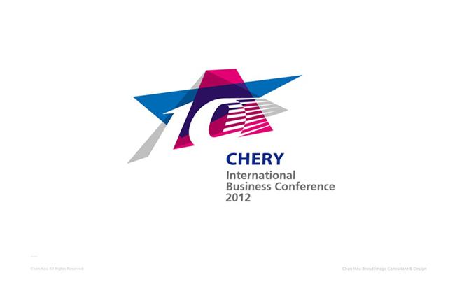 奇瑞国际商务年会2012.jpg