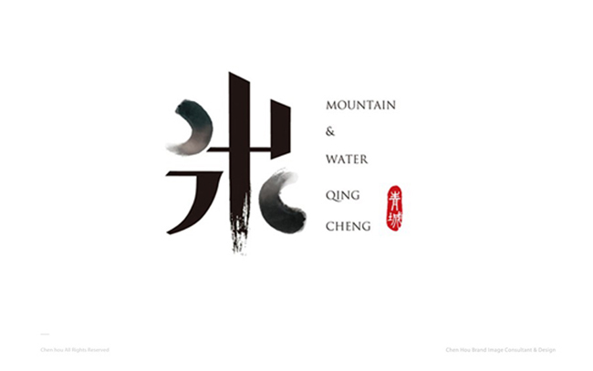 1山水青城标志设计.jpg