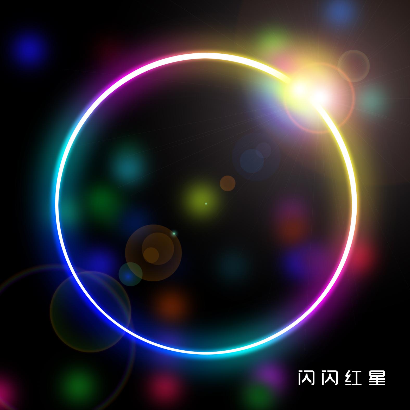 漂亮的彩色发光圆环_合成|修复|效果