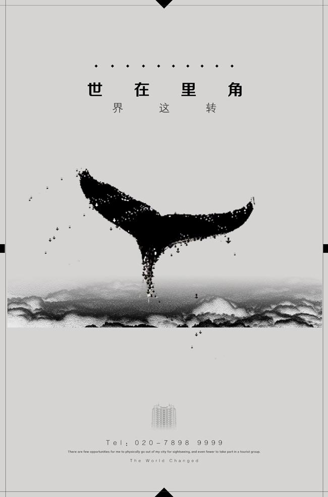 世界转角房地产提案(鲸鱼).jpg