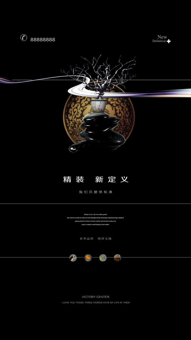 中式地产提案4.jpg