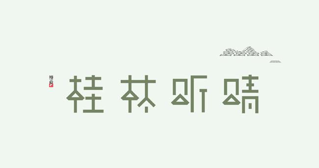 桂林3 拷贝.jpg