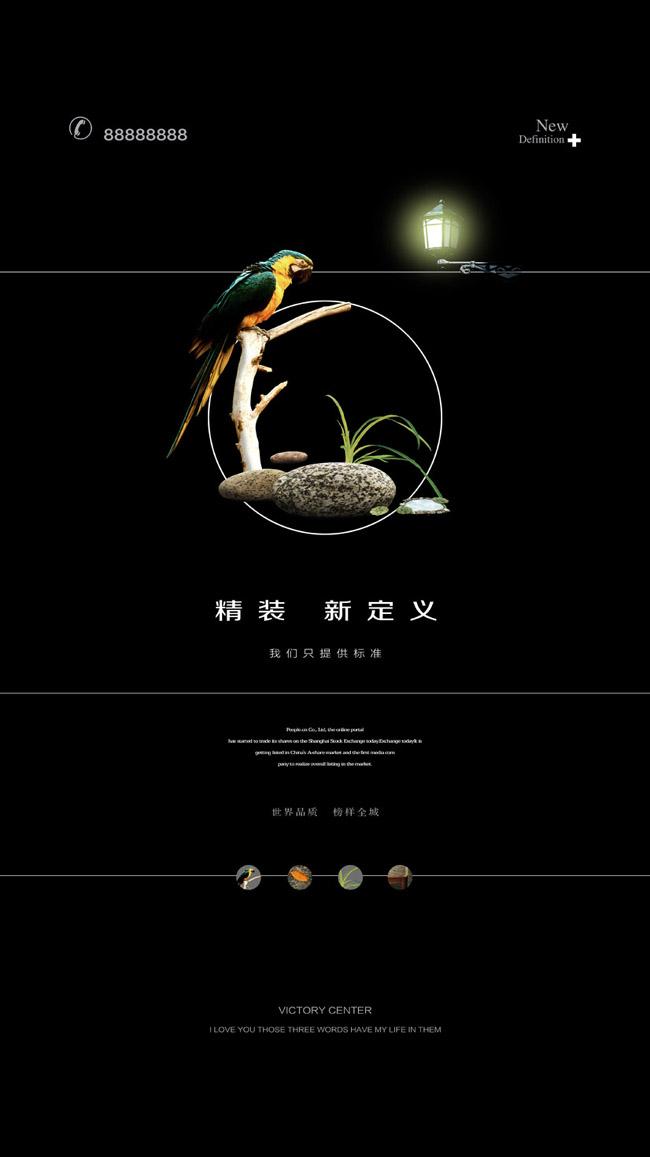 中式地产提案2.jpg