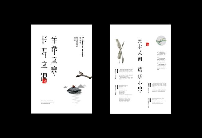 武功山温泉概念稿2 拷贝.jpg