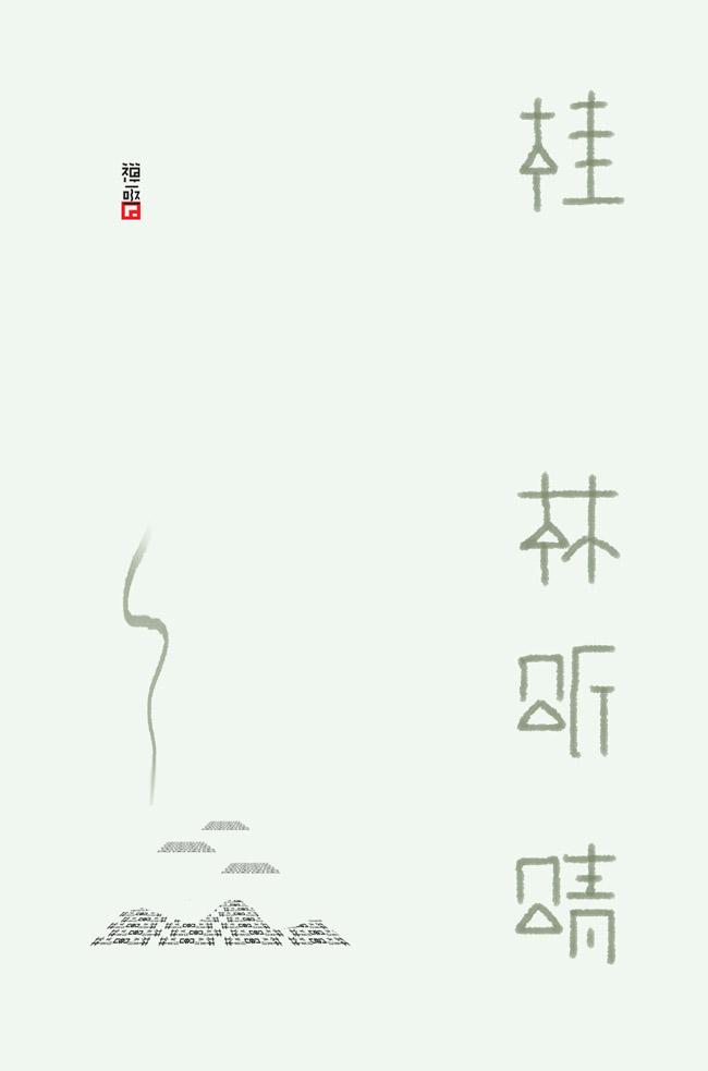 桂林5 拷贝.jpg