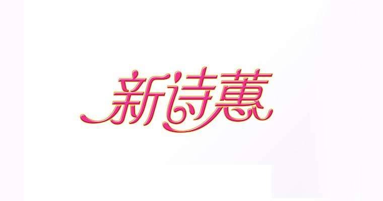 新诗惠-食品快销1.jpg