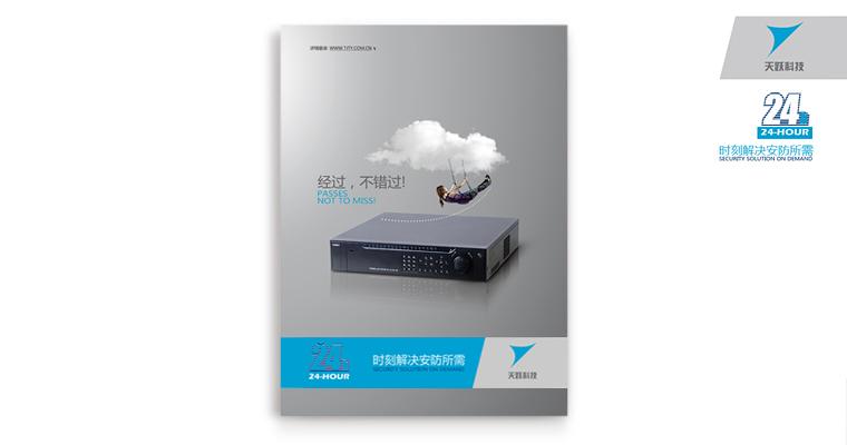 天跃-电子科技7.jpg
