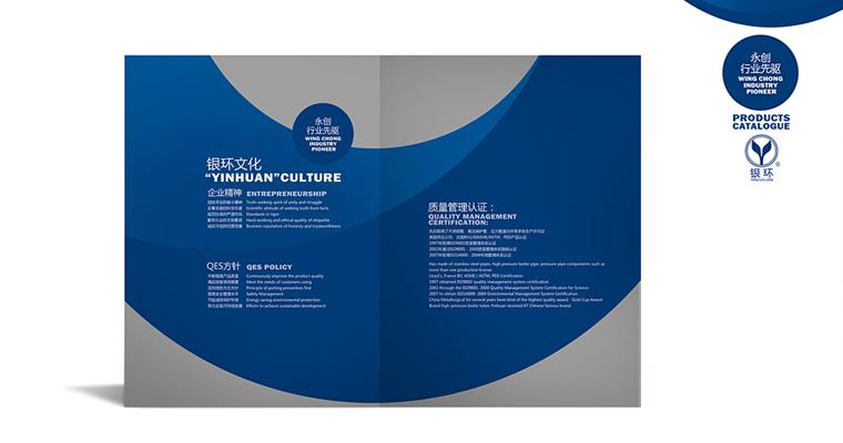 银环-工业能源7.jpg