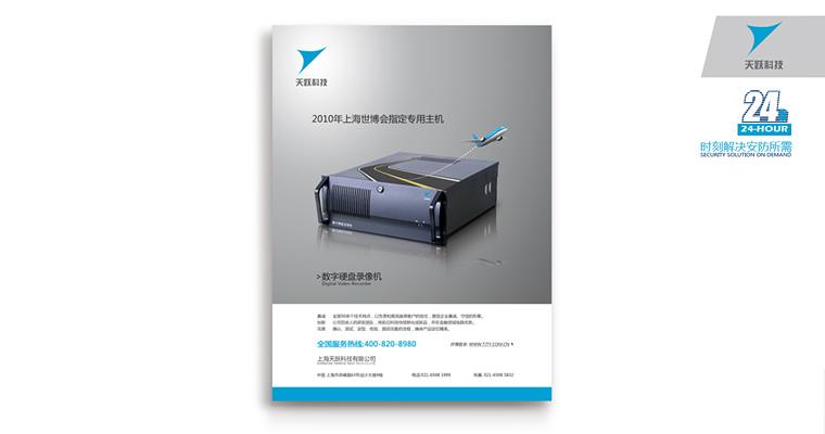 天跃-电子科技8.jpg