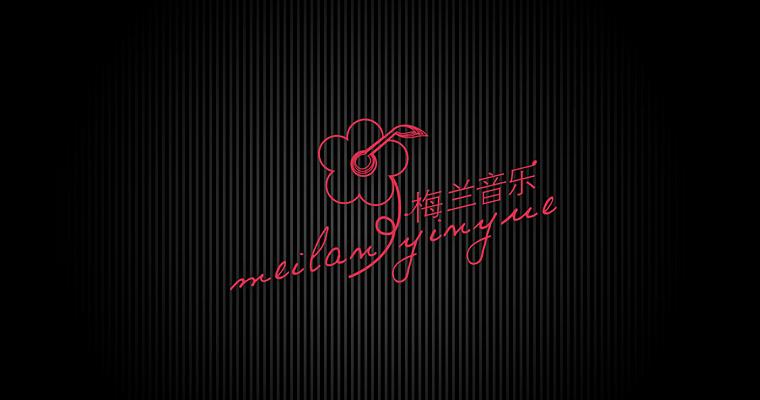 梅兰音乐-其它1.jpg