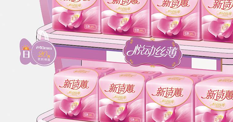 新诗惠-食品快销5.jpg