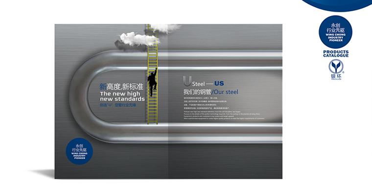 银环-工业能源8.jpg