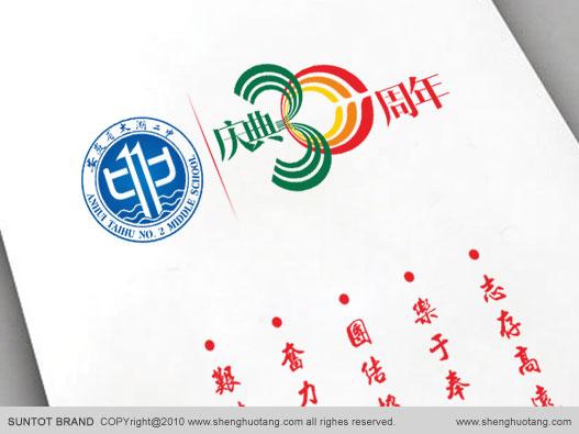 命名品牌定位品牌设计广告创意 圣火堂品牌策划作品---安徽太湖二中