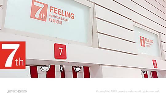 第7感觉VIS07.jpg