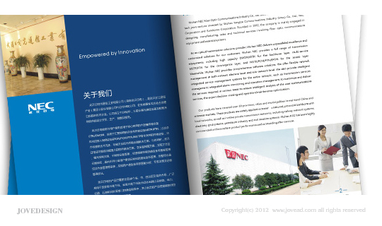 NEC画册设计04.jpg