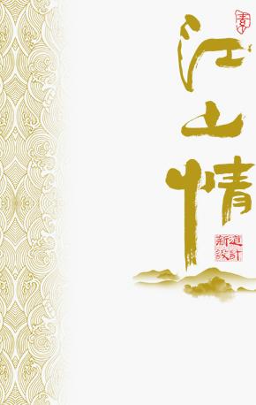 江山情  新道设计  昆明包装设计 昆明平面设计 昆明包装公司 普洱茶包装设计.jpg