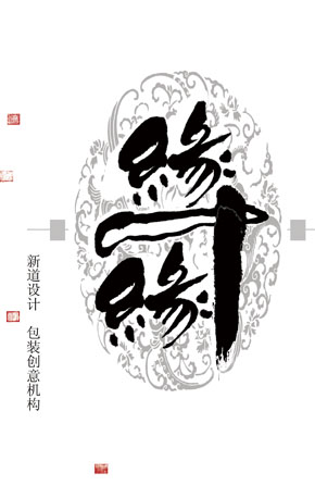 缘中缘  新道设计  昆明包装设计 昆明平面设计 昆明包装公司 普洱茶包装设计.jpg