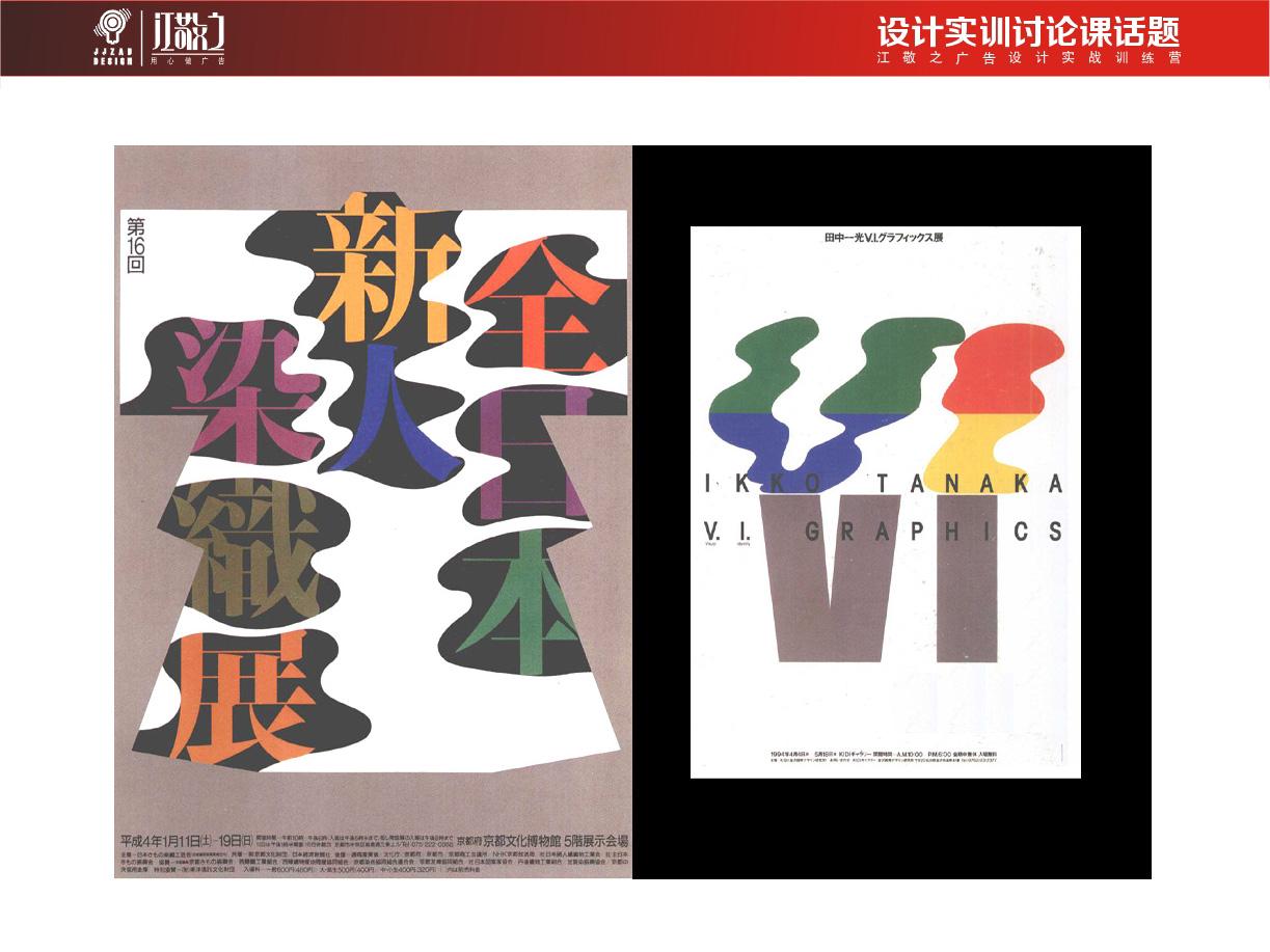 如何学好平面设计 - 田中一光作品欣赏_平面_平面基础知识_设计理论_设计教程 专业设计网 - 红动中国-Redocn - 国内知名的设计论坛!