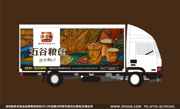 有机食品品牌策划_深圳智多邦食品策划-作品-在山东大中城市ka卖场有一定的影响,有意