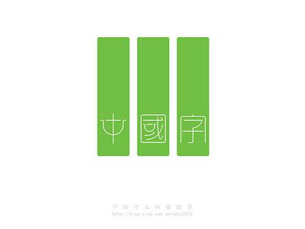 中国字.jpg