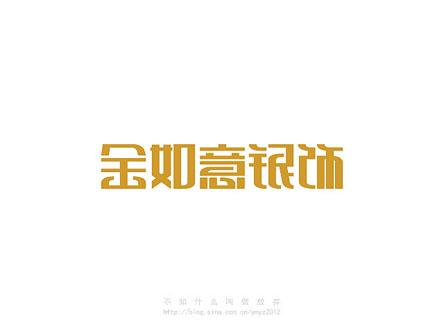 金如意银饰字体.jpg