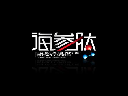 海参肽字体设计.jpg