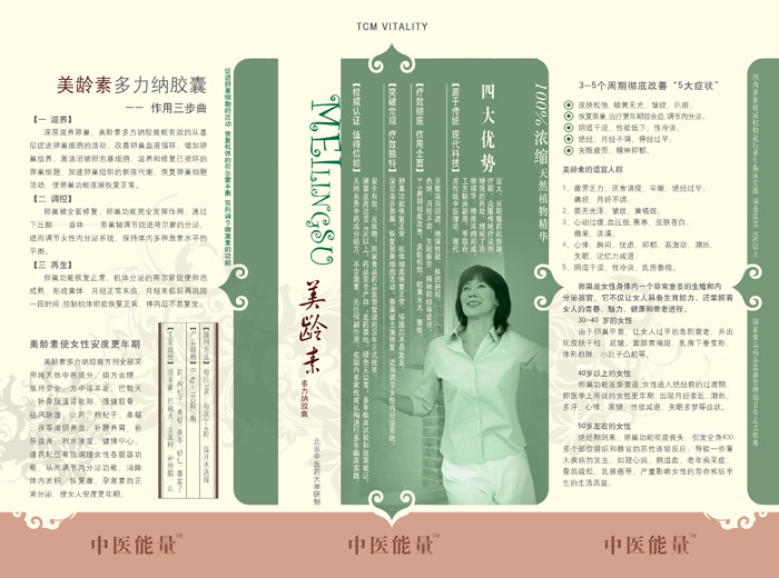 三折页 美龄素(内).jpg