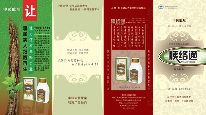 四折页 胰络通(外).jpg