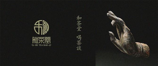和茶堂VI01.jpg
