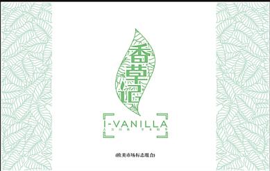 香草记VI02.jpg